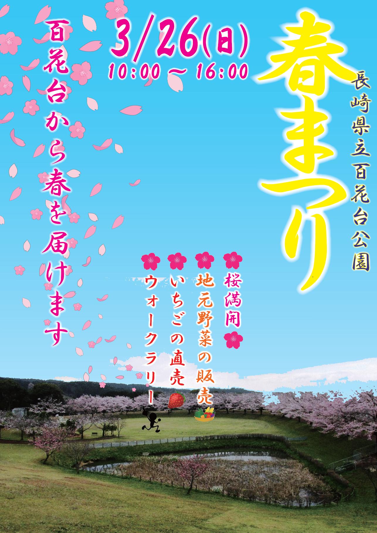 百花台春まつりポスター